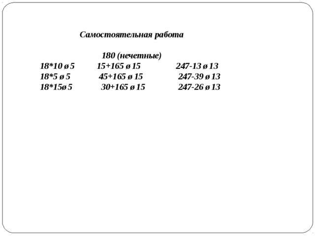 Самостоятельная работа 180 (нечетные) 18*10 ⋮5 15+165 ⋮15 247-13 ⋮13 18*5 ⋮5...
