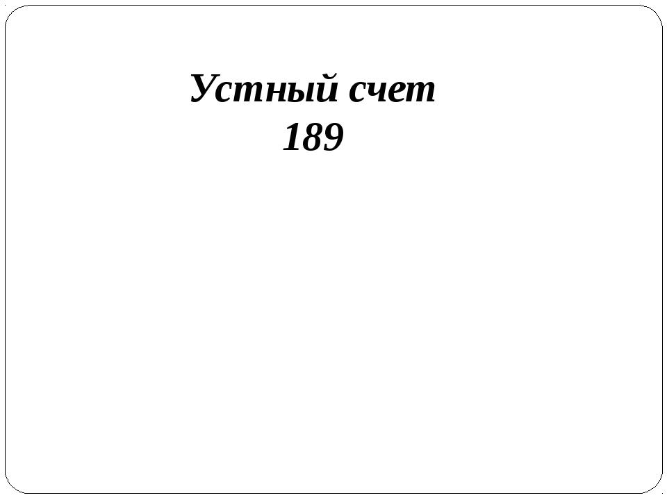 Устный счет 189