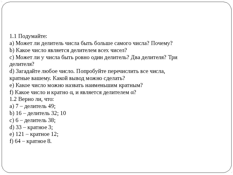 1.1 Подумайте: a) Может ли делитель числа быть больше самого числа? Почему? b...