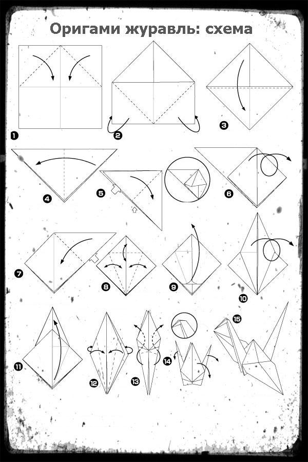 оригами журавль схема сборки