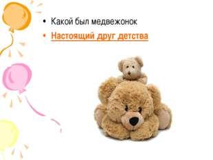 Какой был медвежонок Настоящий друг детства