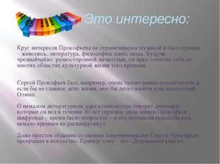 Это интересно: Круг интересов Прокофьева не ограничивался музыкой и был огро