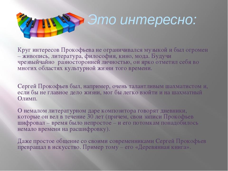 Это интересно: Круг интересов Прокофьева не ограничивался музыкой и был огро...