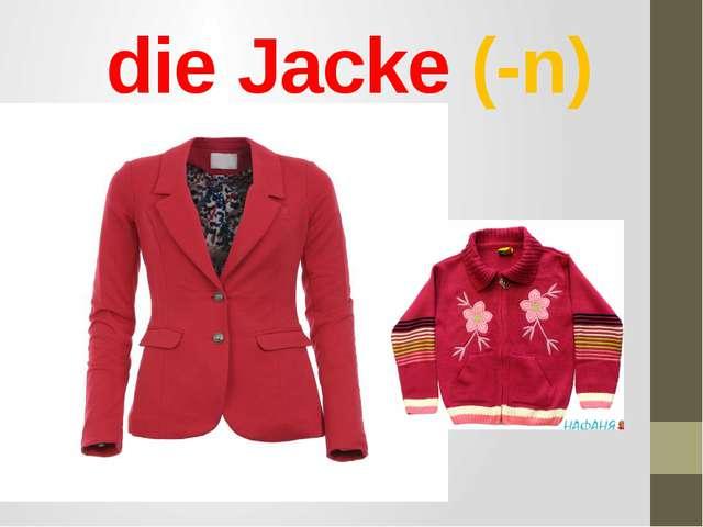 die Jacke (-n)