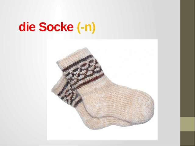 die Socke (-n)