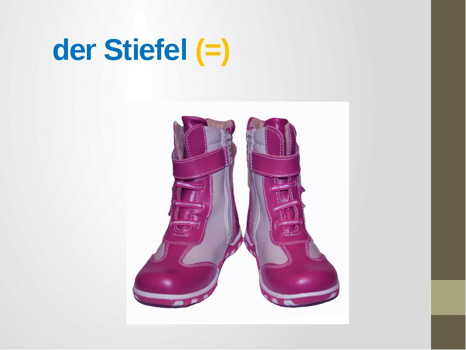 der Stiefel (=)