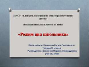 МКОУ «Уланхольская средняя общеобразовательная школа» Исследовательская рабо