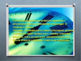 Синхронизация биологического времени с астрономическим, в основном происходит