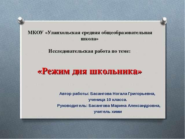 МКОУ «Уланхольская средняя общеобразовательная школа» Исследовательская рабо...