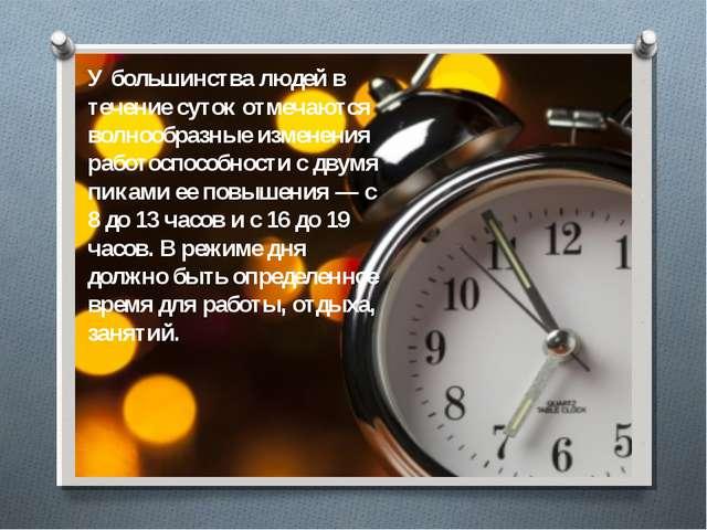 У большинства людей в течение суток отмечаются волнообразные изменения работо...