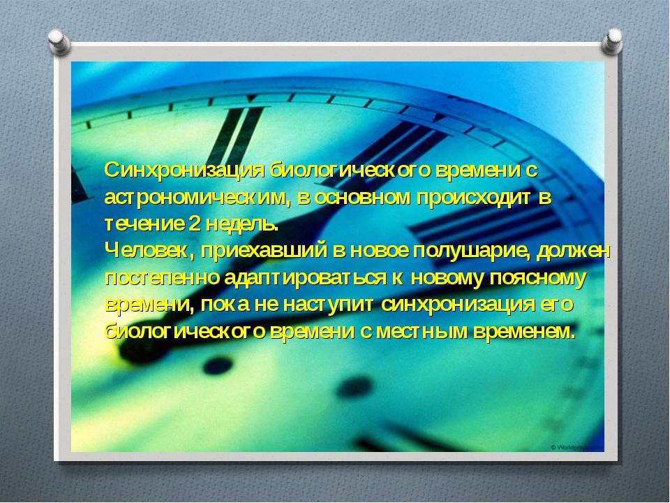 Синхронизация биологического времени с астрономическим, в основном происходит...