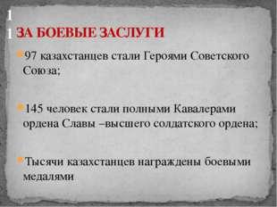 97 казахстанцев стали Героями Советского Союза; 145 человек стали полными Кав
