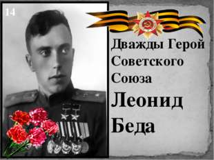 Дважды Герой Советского Союза Леонид Беда 14