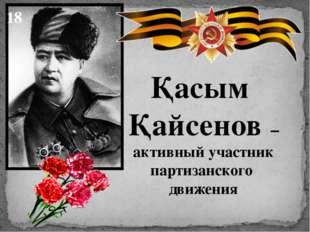 Қасым Қайсенов – активный участник партизанского движения 18