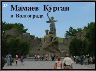 23 Мамаев Курган в Волгограде
