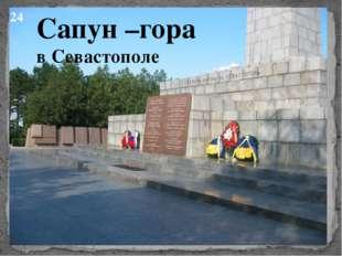 24 Сапун –гора в Севастополе