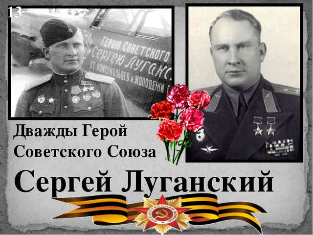 Дважды Герой Советского Союза Сергей Луганский 13