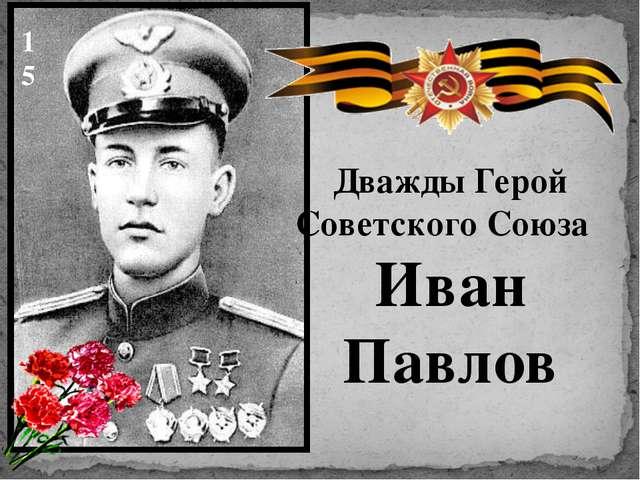 Дважды Герой Советского Союза Иван Павлов 15