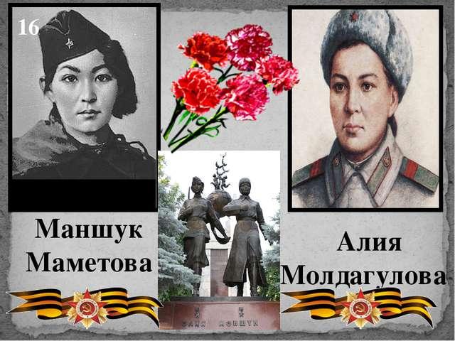Маншук Маметова Алия Молдагулова 16