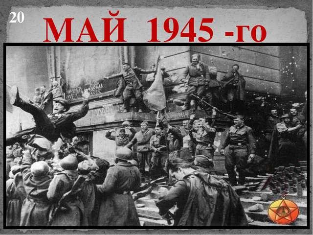 20 МАЙ 1945 -го