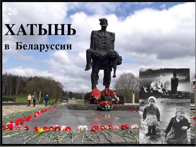 26 ХАТЫНЬ в Беларуссии