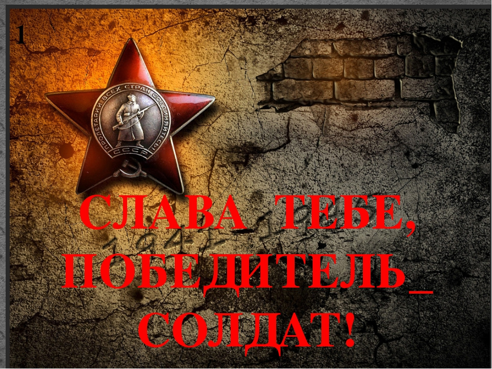 СЛАВА ТЕБЕ, ПОБЕДИТЕЛЬ_ СОЛДАТ! 1