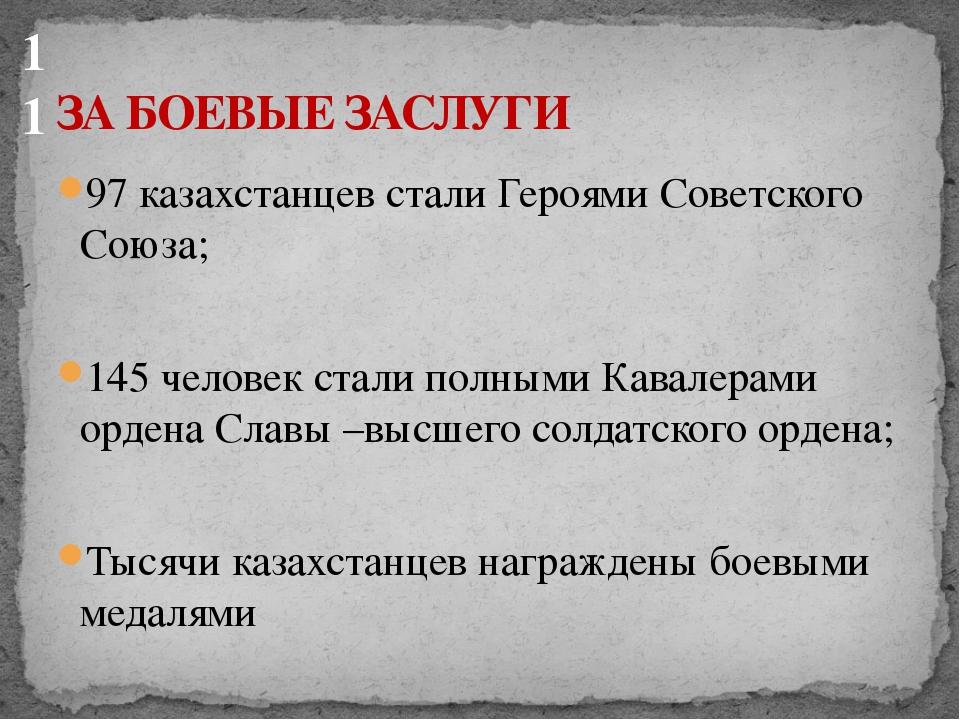 97 казахстанцев стали Героями Советского Союза; 145 человек стали полными Кав...