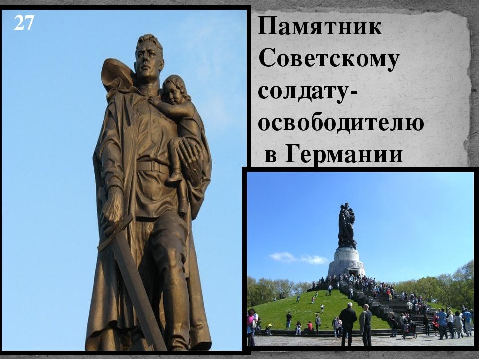 27 Памятник Советскому солдату-освободителю в Германии