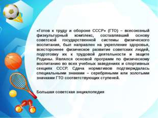 «Готов к труду и обороне СССР» (ГТО) – всесоюзный физкультурный комплекс, со