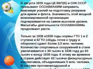 В августе 1935 года ЦК ВКП(б) и СНК СССР призывают ОСОАВИАХИМ направить макси