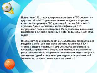 Принятая в 1931 году программа комплекса ГТО состоит из двух частей – БГТО дл