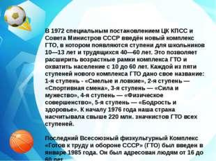 В 1972 специальным постановлением ЦК КПСС и Совета Министров СССР введён новы