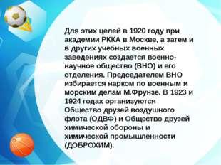 Для этих целей в 1920 году при академии РККА в Москве, а затем и в других уч
