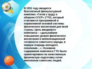 В 1931 году вводится Всесоюзный физкультурный комплекс «Готов к труду и оборо