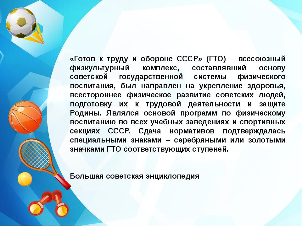 «Готов к труду и обороне СССР» (ГТО) – всесоюзный физкультурный комплекс, со...