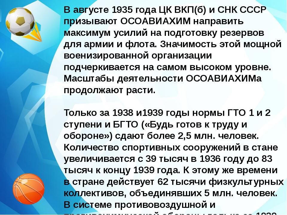 В августе 1935 года ЦК ВКП(б) и СНК СССР призывают ОСОАВИАХИМ направить макси...