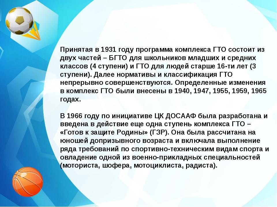 Принятая в 1931 году программа комплекса ГТО состоит из двух частей – БГТО дл...