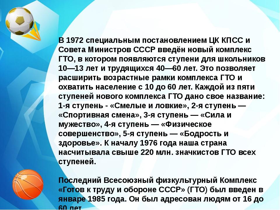 В 1972 специальным постановлением ЦК КПСС и Совета Министров СССР введён новы...