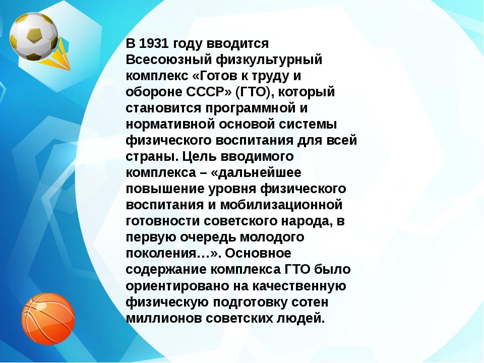 В 1931 году вводится Всесоюзный физкультурный комплекс «Готов к труду и оборо...