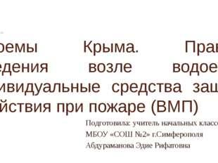 Водоемы Крыма. Правила поведения возле водоемов. Индивидуальные средства защи
