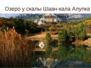 Озеро у скалы Шаан-кала Алупка