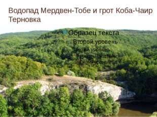 Водопад Мердвен-Тобе и грот Коба-Чаир Терновка