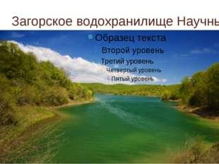 Загорское водохранилище Научный