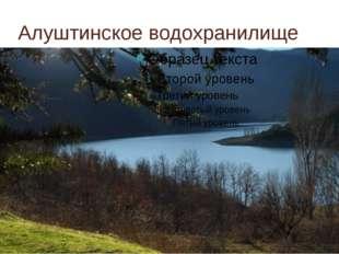 Алуштинское водохранилище