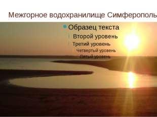 Межгорное водохранилище Симферополь