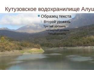 Кутузовское водохранилище Алушта