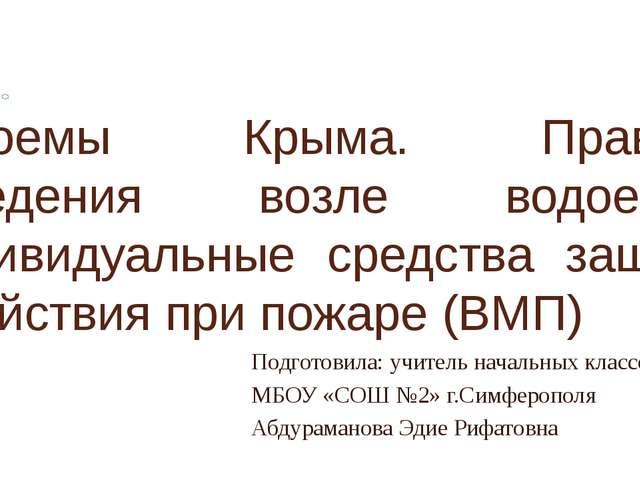 Водоемы Крыма. Правила поведения возле водоемов. Индивидуальные средства защи...