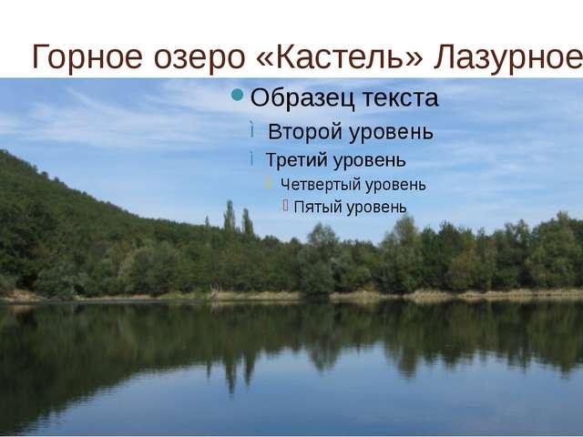 Горное озеро «Кастель» Лазурное