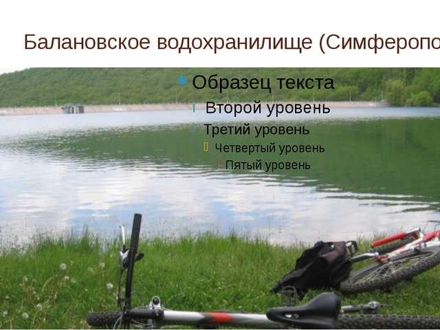 Балановское водохранилище (Симферополь)