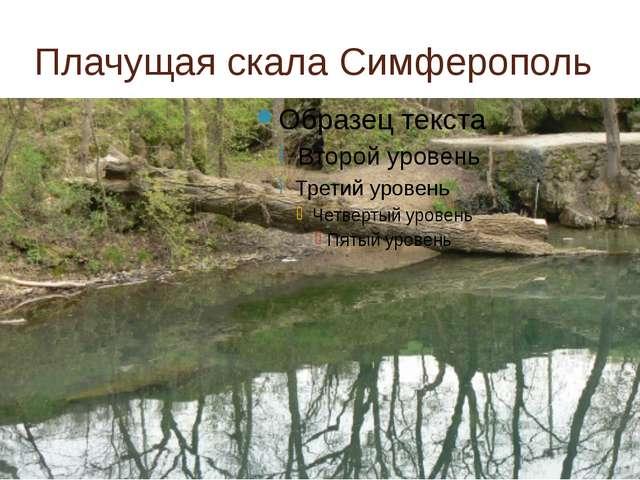 Плачущая скала Симферополь